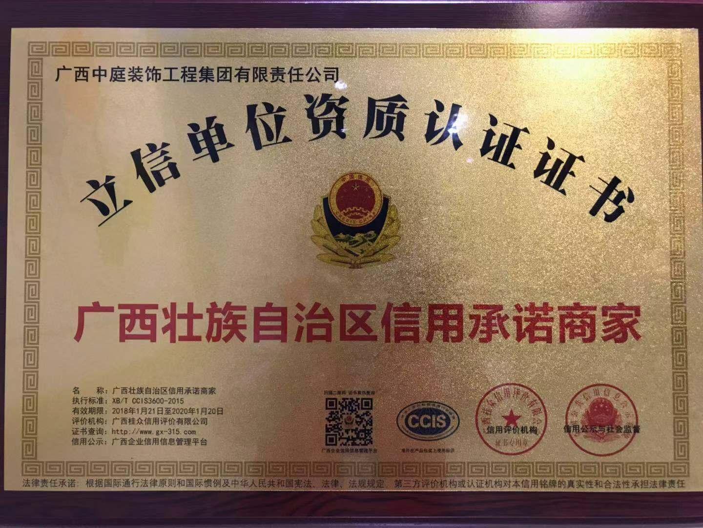 立信单位资质认证证书