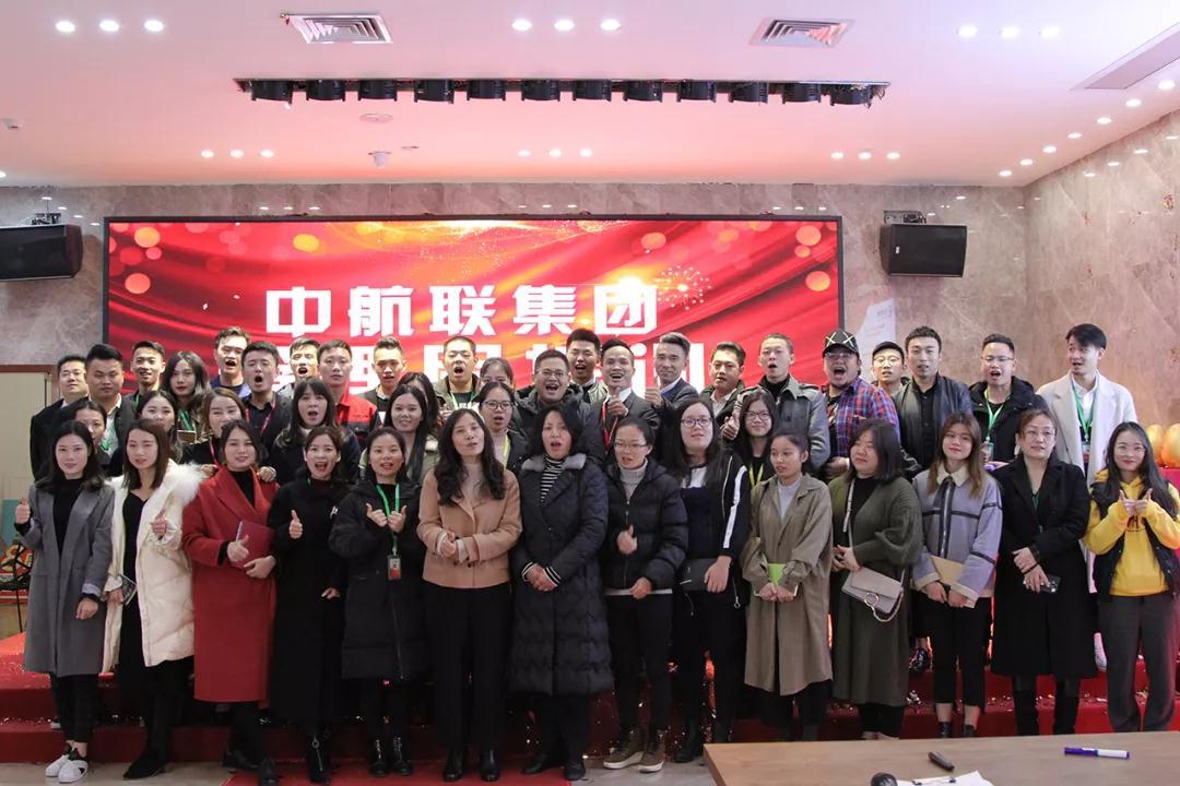 今日资讯   12月27日,中航联集团管理层培训会成功举办