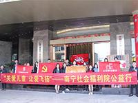 中航联集团 关爱儿童,让爱飞扬——南宁市社会福利院公益行