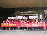集团工地大巡检  致敬5·1劳动节——咱们工人有力量!