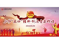 五四青年节 | 奋斗,是青春最亮丽的底色!