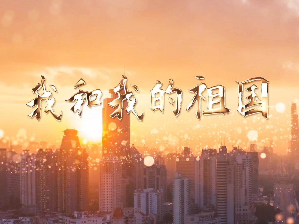 锦绣中华 | 中庭装饰集团献礼祖国70华诞