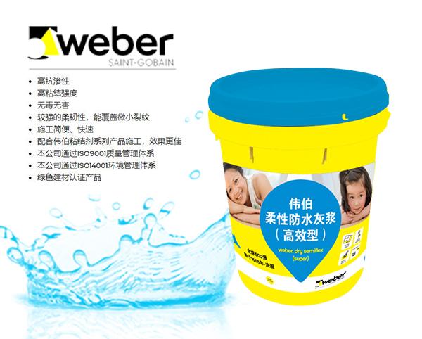 防水材料品牌