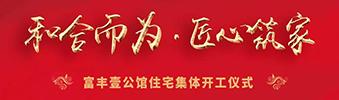富丰壹公馆住宅同乐城娱乐城网络百家乐集体开工仪式——130位业主共同的选择!