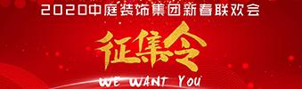 I WANT YOU!| 2020中庭装饰集团新春联欢会征集令biu~