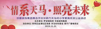 """""""情系天马·照亮未来""""——中庭装饰集团天马小学教育扶贫公益"""