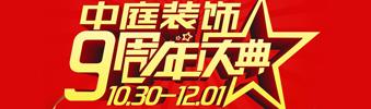 【中庭装饰集团】九周年庆典抽奖晚会——往后的日子,我们为您的爱家保驾护航