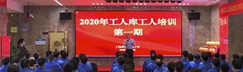 紧抓思想统一 | 2020年中庭集团第一期工人库精英培训圆满结束!