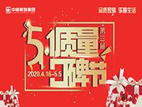 品质家装   中庭集团启动5.1质量口碑节
